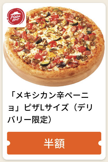 ピザハットデリバリー限定「メキシカン辛ペーニョ」ピザLサイズ半額