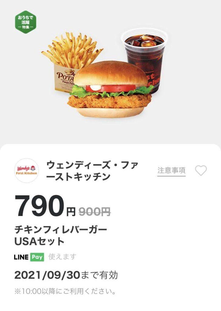 ウェンディーズチキンフィレバーガーUSAセット110円引き