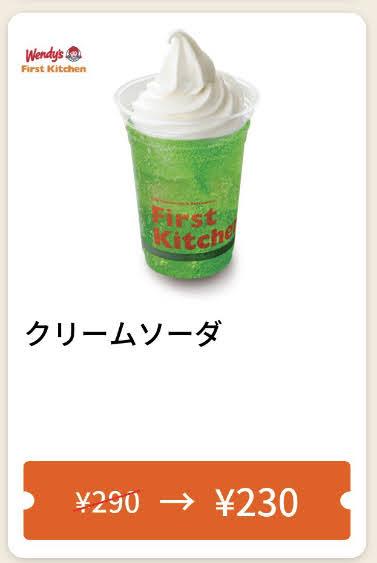 ウェンディーズクリームソーダ60円引き