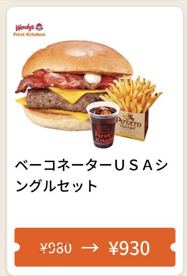 ウェンディーズベーコネーターUSAシングルセット130円引き