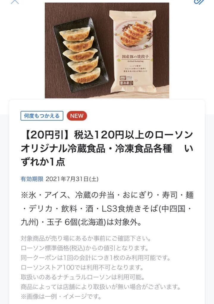 ローソンオリジナル冷凍食品・即席食品各種20円引き