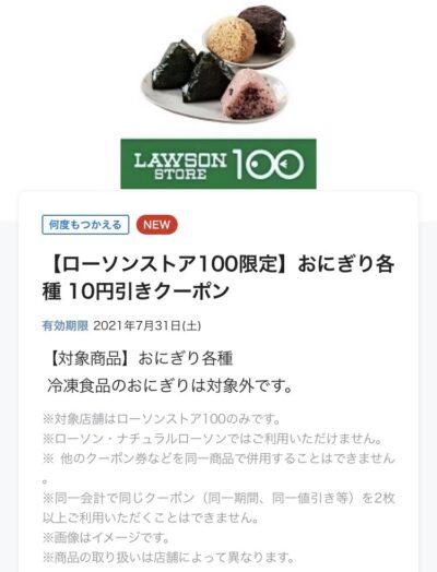 ローソンストア100おにぎり各種10円引き