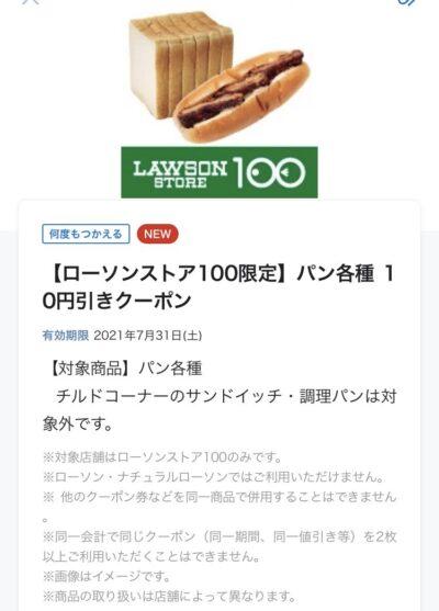 ローソンストア100パン各種10円引き