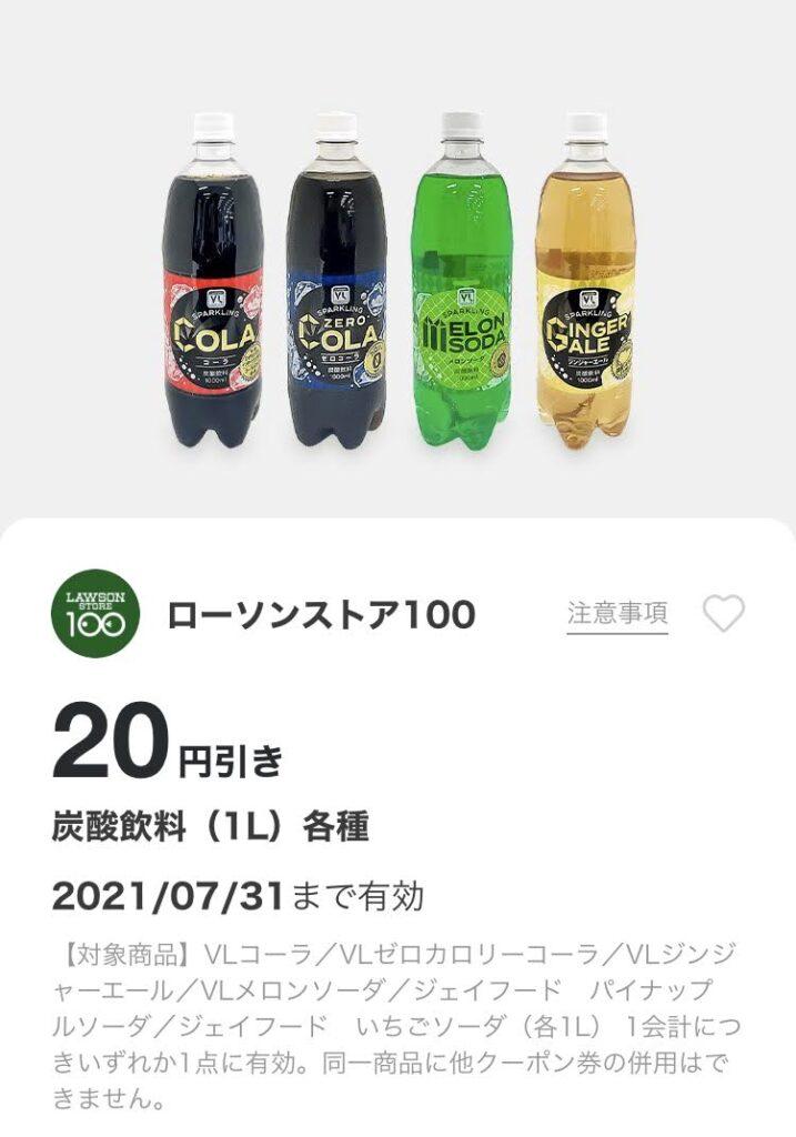 ローソンストア100炭酸飲料1L各種20円引き