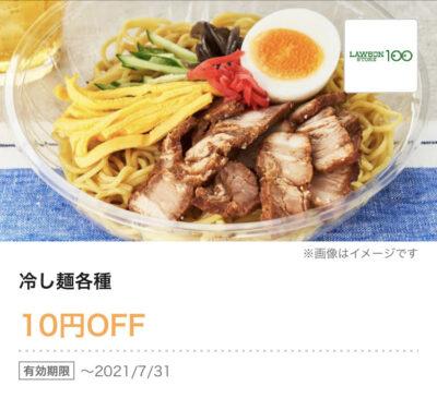ローソンストア100冷し麺各種10円引き