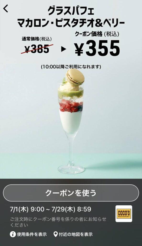 ココスグラスパフェマカロン・ピスタチオ&ベリー30円引き