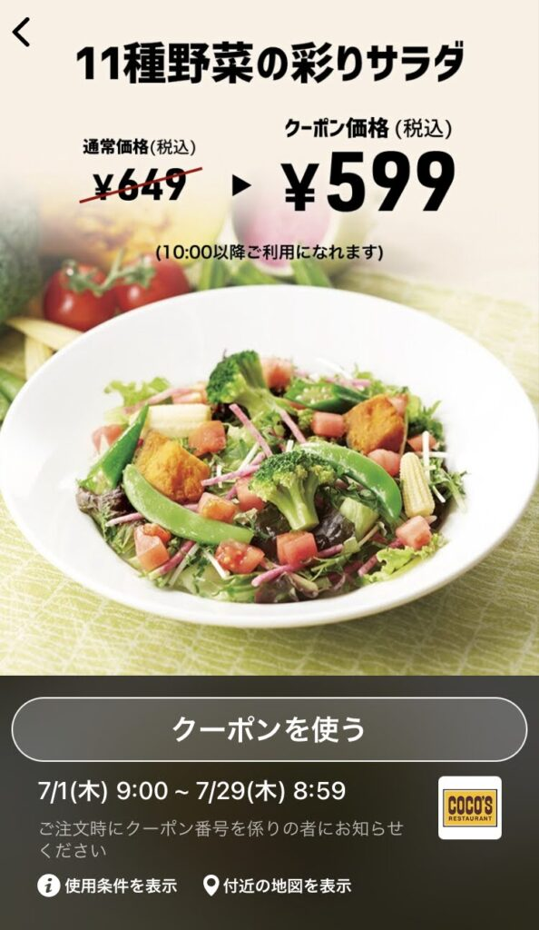 ココス11種野菜の彩りサラダ50円引き