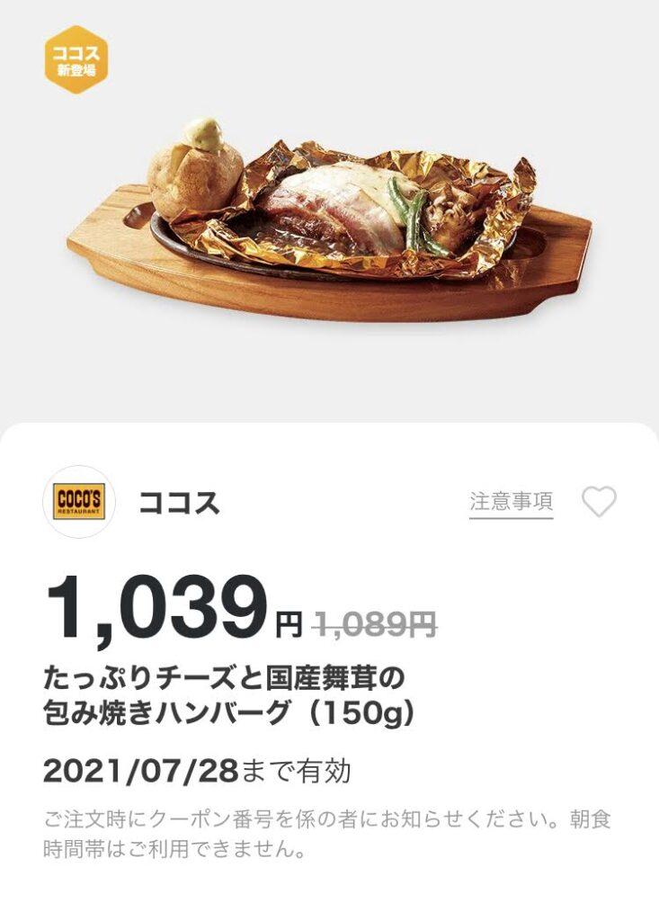ココスたっぷりチーズと国産舞茸の包み焼きハンバーグ150g50円引き