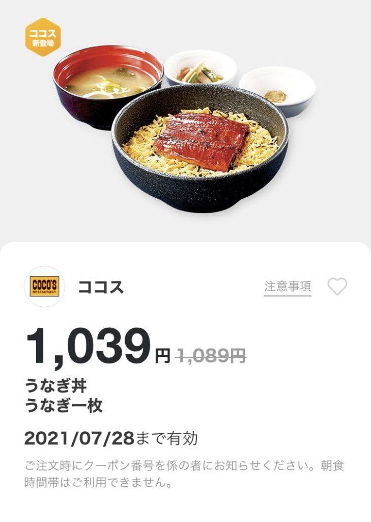 ココスうなぎ丼(1枚)50円引き