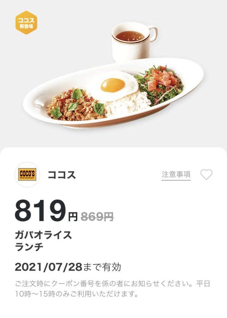 ココスガパオライスランチ50円引き