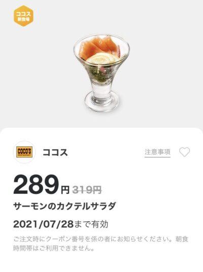 ココスサーモンのカクテルサラダ30円引き