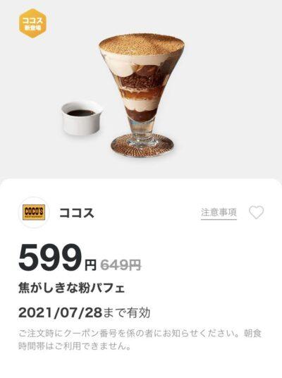 ココス焦がしきな粉パフェ50円引き
