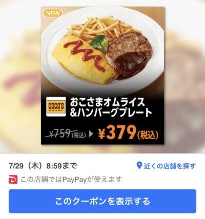 ココスおこさまオムライス&ハンバーグプレート380円引き