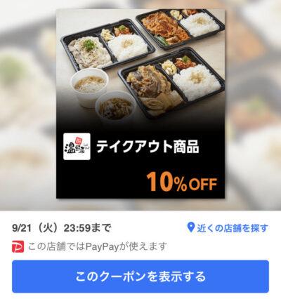 温野菜テイクアウト商品10%オフ