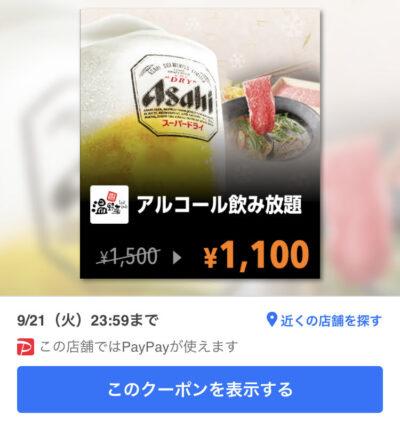 温野菜アルコール飲み放題400円引き