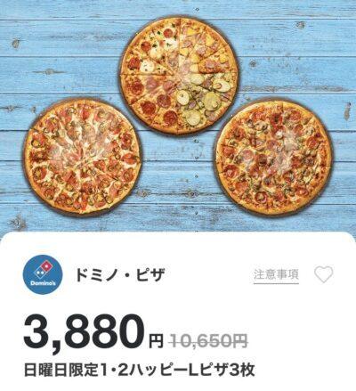 ドミノピザ日曜日限定1・2ハッピーアメリカンL3枚3880円