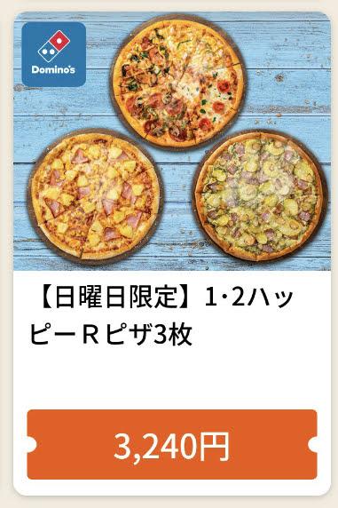 ドミノピザ日曜日限定1・2ハッピーアメリカンR3枚3240円