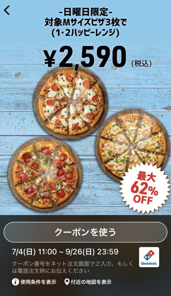 ドミノピザ日曜日限定1・2ハッピーアメリカンM3枚2590円
