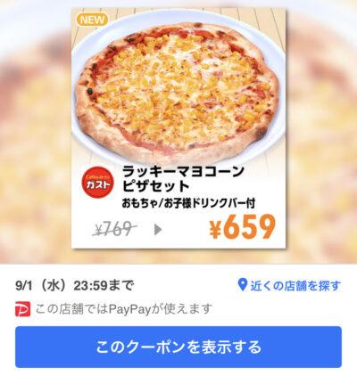 ガストラッキーマヨコーンピザセット110円引き