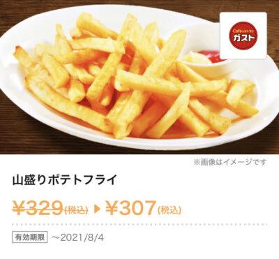ガスト山盛りポテトフライ22円引き