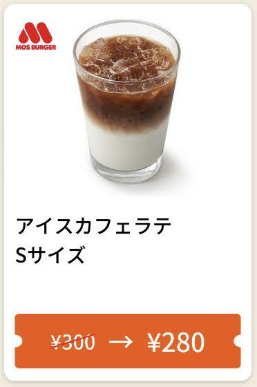 モスバーガーアイスカフェラテSサイズ20円引き