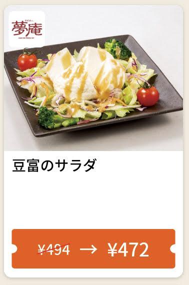 夢庵豆富のサラダ22円引き