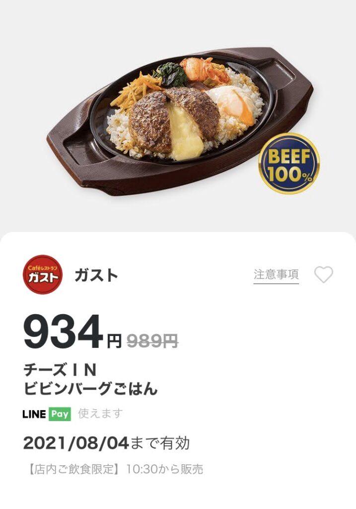 ガストチーズINビビンバーグごはん55円引き