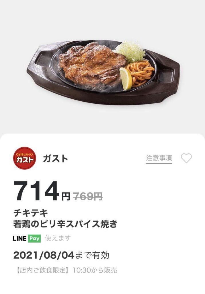 ガストチキテキ・ピリ辛スパイス焼き55円引き