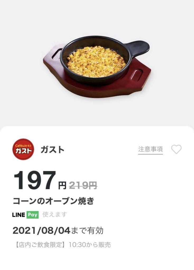 ガストコーンのオーブン焼き22円引き