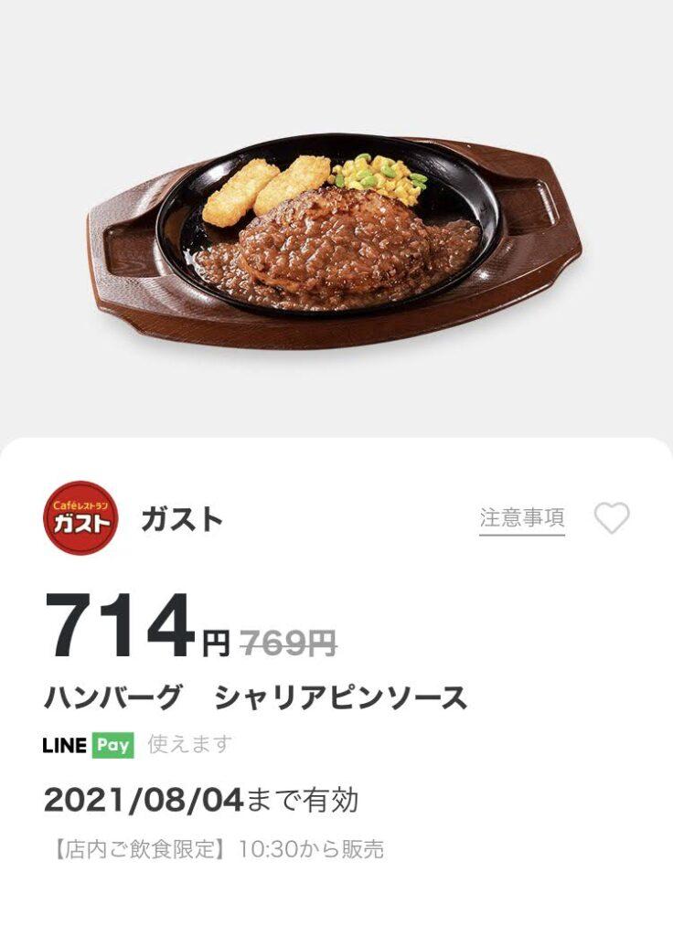 ガストハンバーグシャリアピンソース55円引き