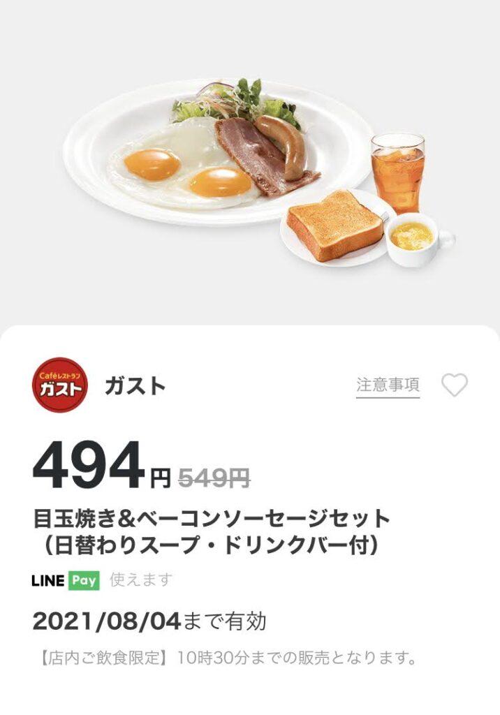ガストモーニング目玉焼き&ベーコンソーセージセット55円引き