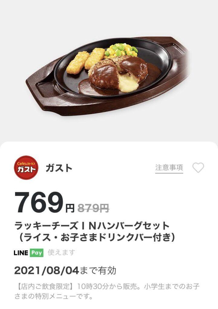 ガストラッキーチーズINハンバーグセット110円引き
