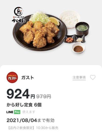 ガストから好し定食(ももから揚げ6個)55円引き