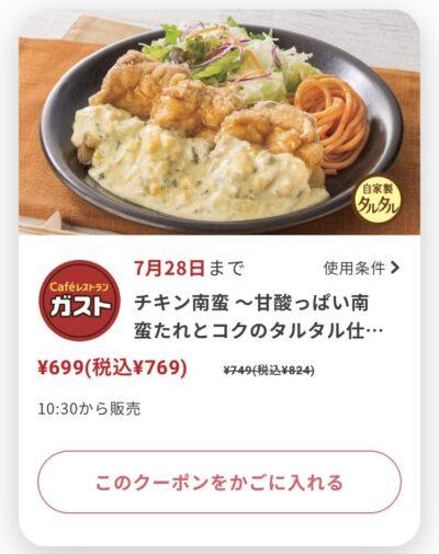 ガストチキン南蛮55円引き