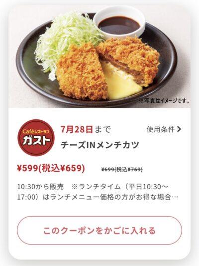 ガストチーズINメンチカツ110円引き