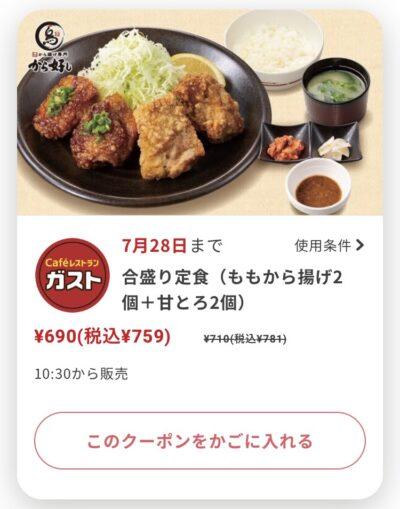 ガスト合盛り定食(もも2個+甘とろ2個)22円引き