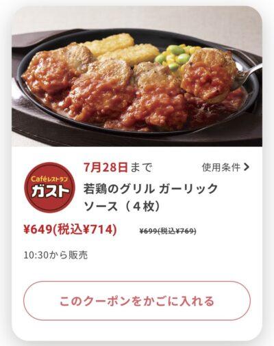 ガスト若鶏のグリルガーリックソース55円引き