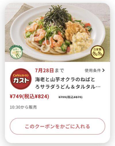 ガスト海老と山芋オクラのねばとろサラダうどん&タルタルチキン55円引き