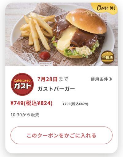 ガストガストバーガー55円引き