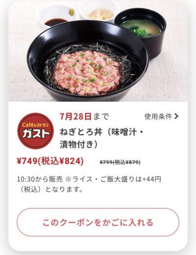 ガストねぎとろ丼55円引き