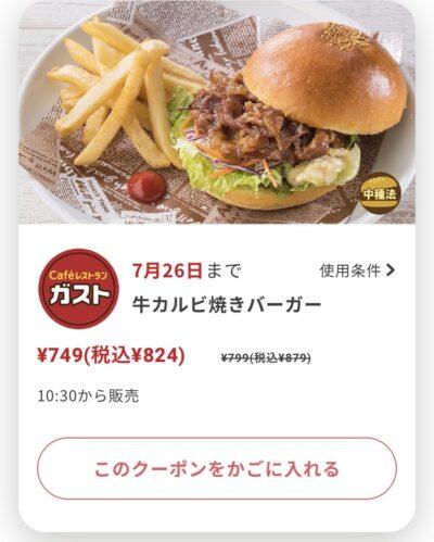 ガスト牛カルビ焼きバーガー55円引き