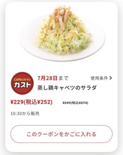 ガスト蒸し鶏キャベツのサラダ22円引き