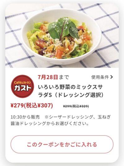 ガストいろいろ野菜のミックスサラダS22円引き