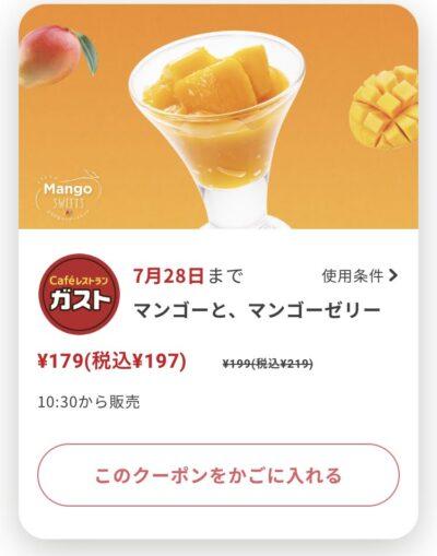 ガストマンゴーと、マンゴーゼリー22円引き