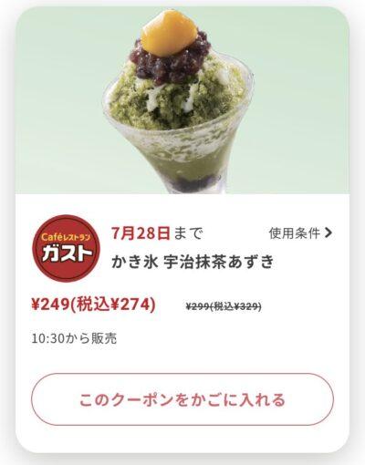 ガストかき氷宇治抹茶あずき55円引き