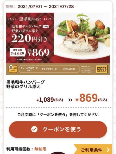 ココス黒毛和牛ハンバーグ野菜のグリル添え220円引き