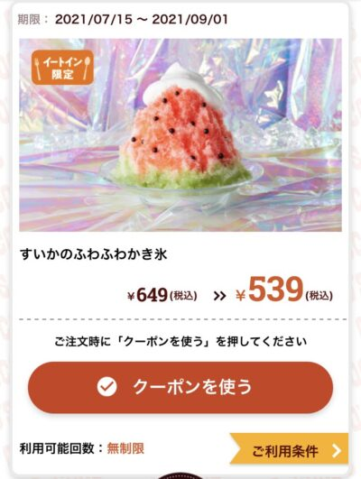 ココスすいかのふわふわかき氷110円引き