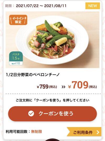 ココス1/2日分野菜のペペロンチーノ50円引き