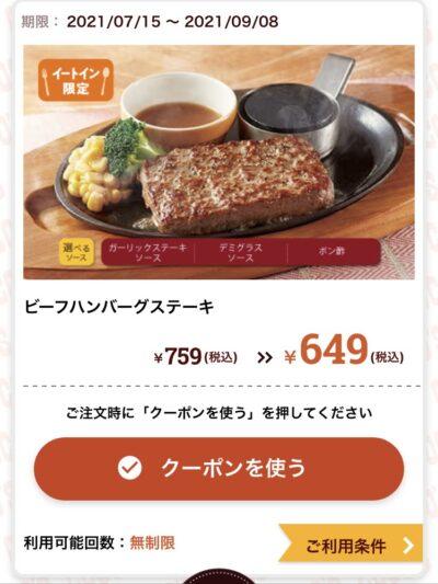 ココスビーフハンバーグステーキ110円引き