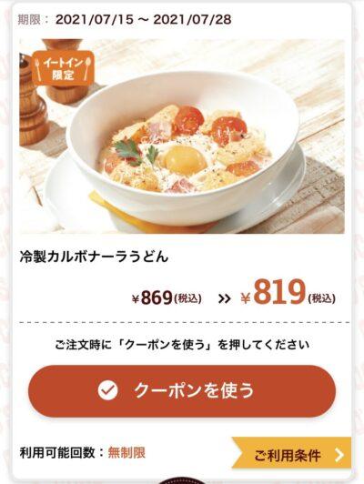 ココス冷製カルボナーラうどん50円引き